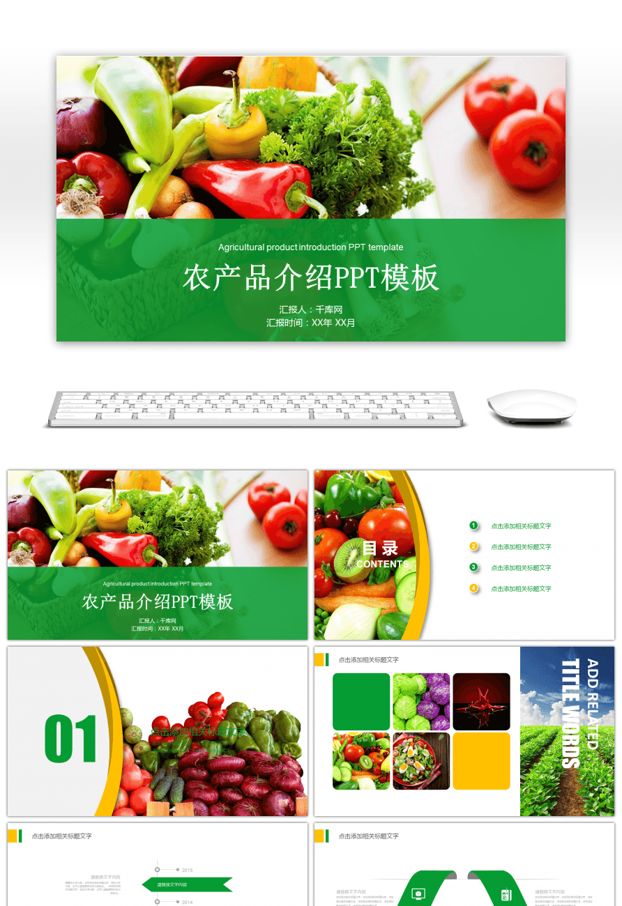 Awesome introduction of ppt templates for agricultural products for introduction of ppt templates for agricultural products toneelgroepblik Image collections