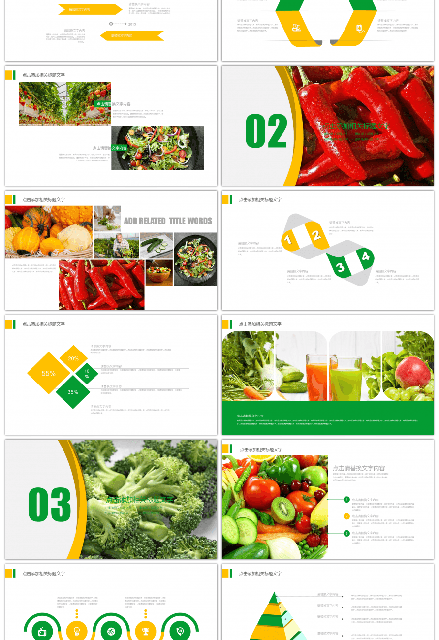Awesome introduction of ppt templates for agricultural products for introduction of ppt templates for agricultural products introduction of ppt templates for agricultural products toneelgroepblik Image collections