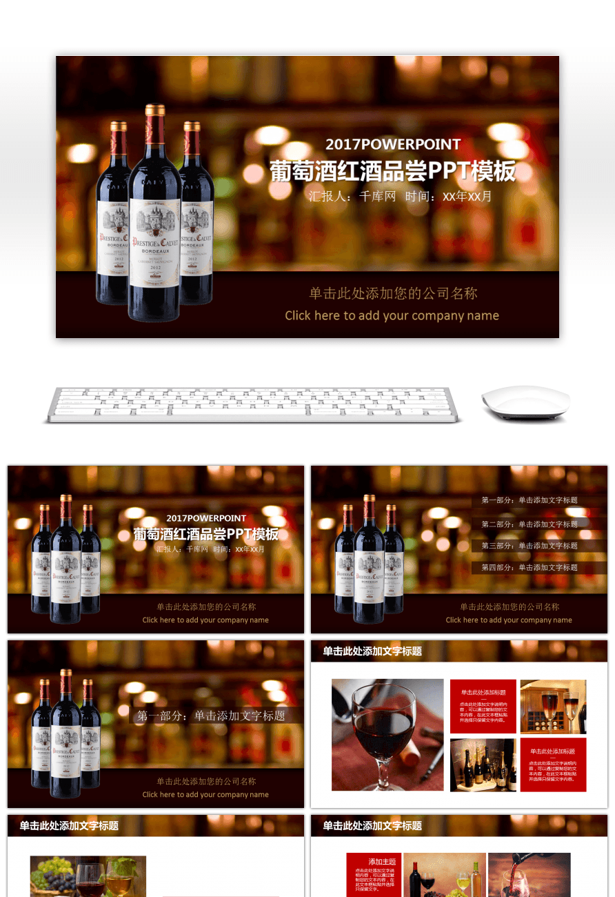 Awesome high grade wine and red wine introduction of ppt template high grade wine and red wine introduction of ppt template toneelgroepblik Gallery
