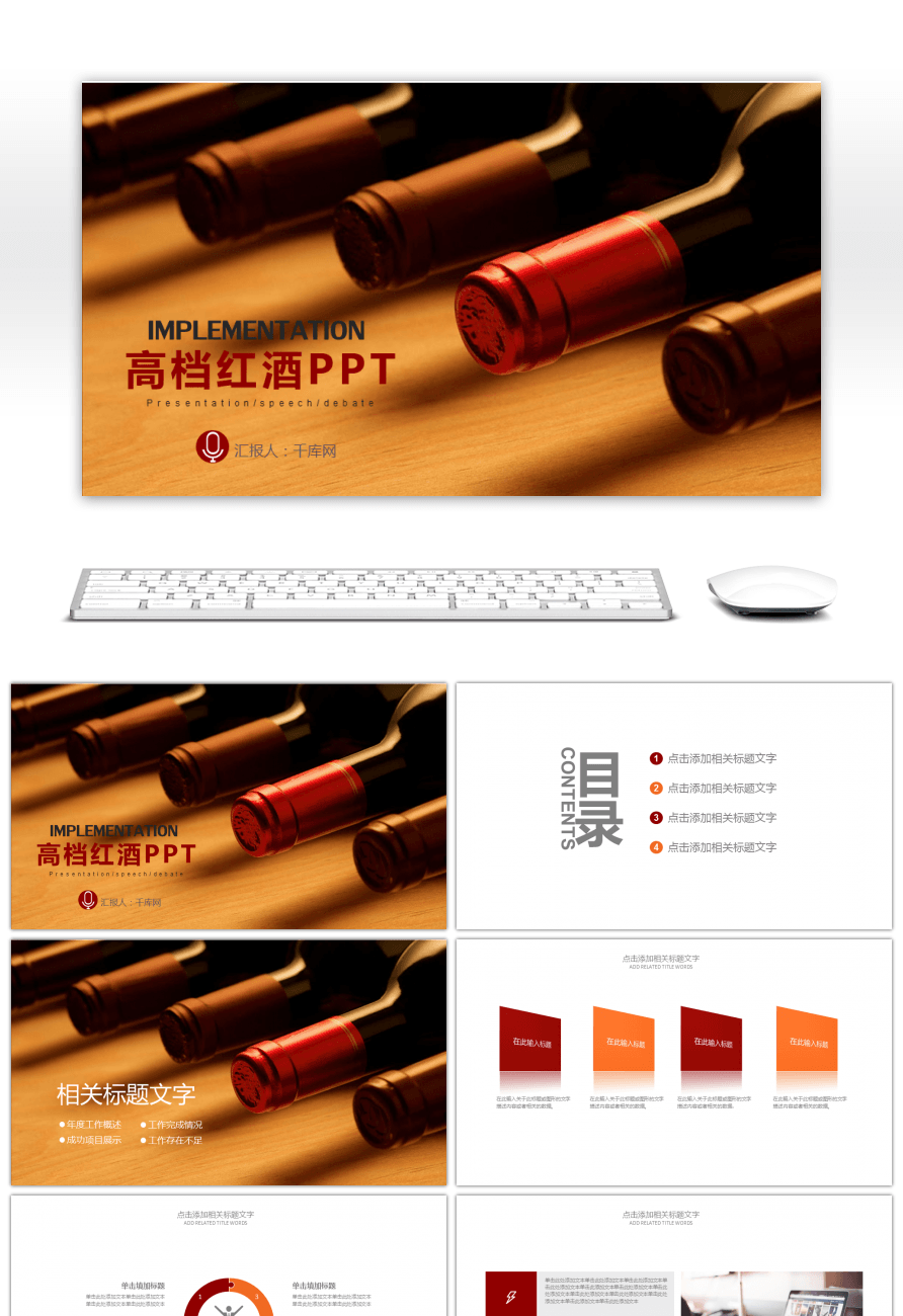 awesome introduction of ppt template for high grade wine and red