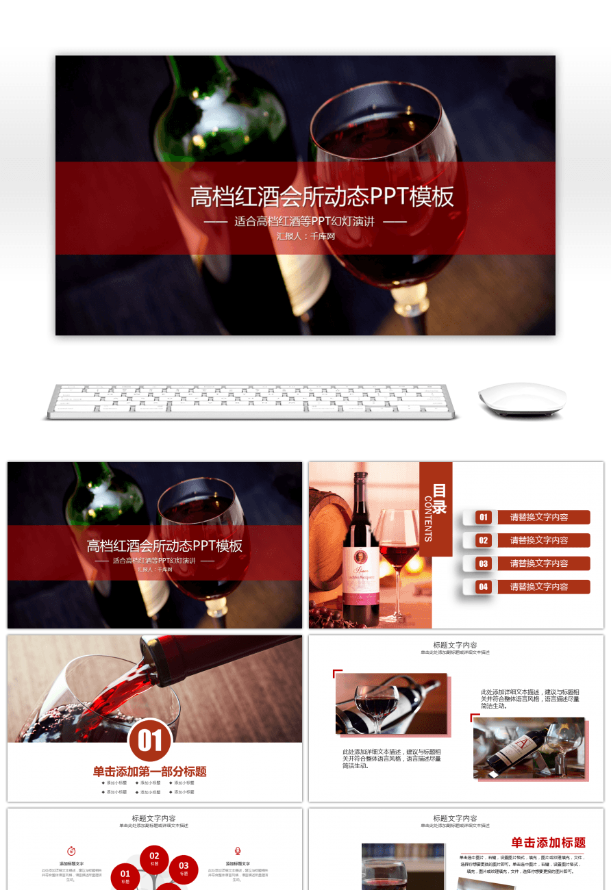 Awesome simple high grade red wine club dynamic ppt template for this ppt template is free for personal use additionally if you are subscribed to our premium account when using this ppt template you can avoid toneelgroepblik Images