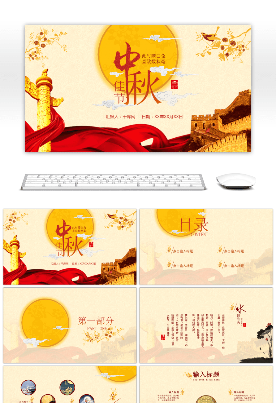 Awesome general ppt template for the mid autumn festival for free general ppt template for the mid autumn festival toneelgroepblik Image collections