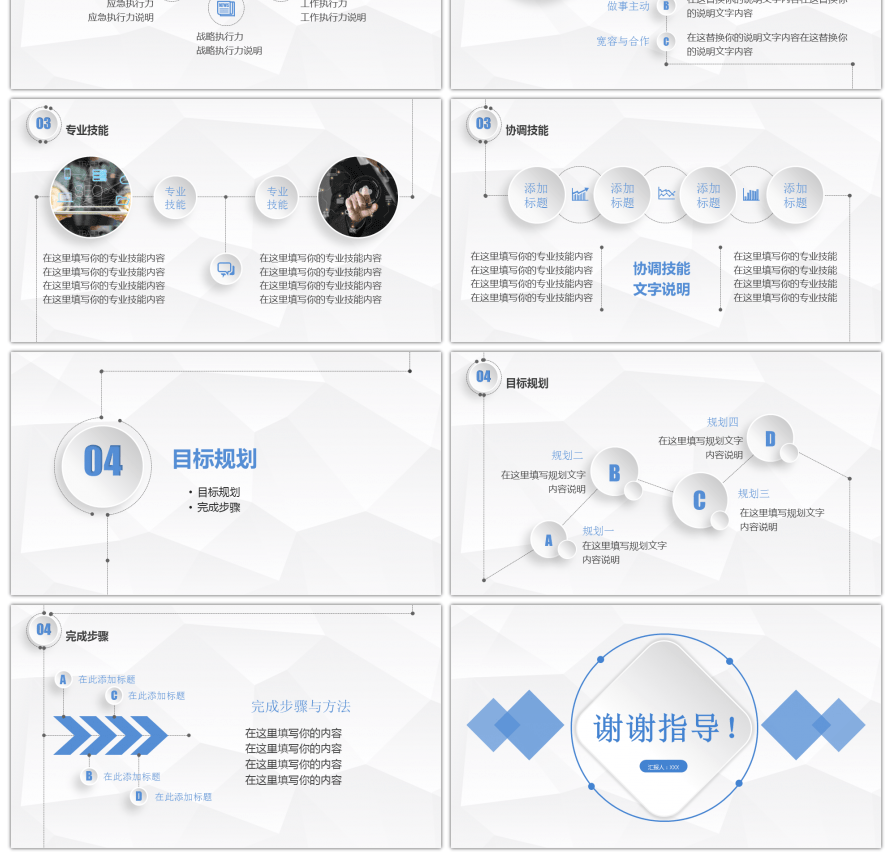 Awesome Brief Blue Resume Self Introduction Ppt Template