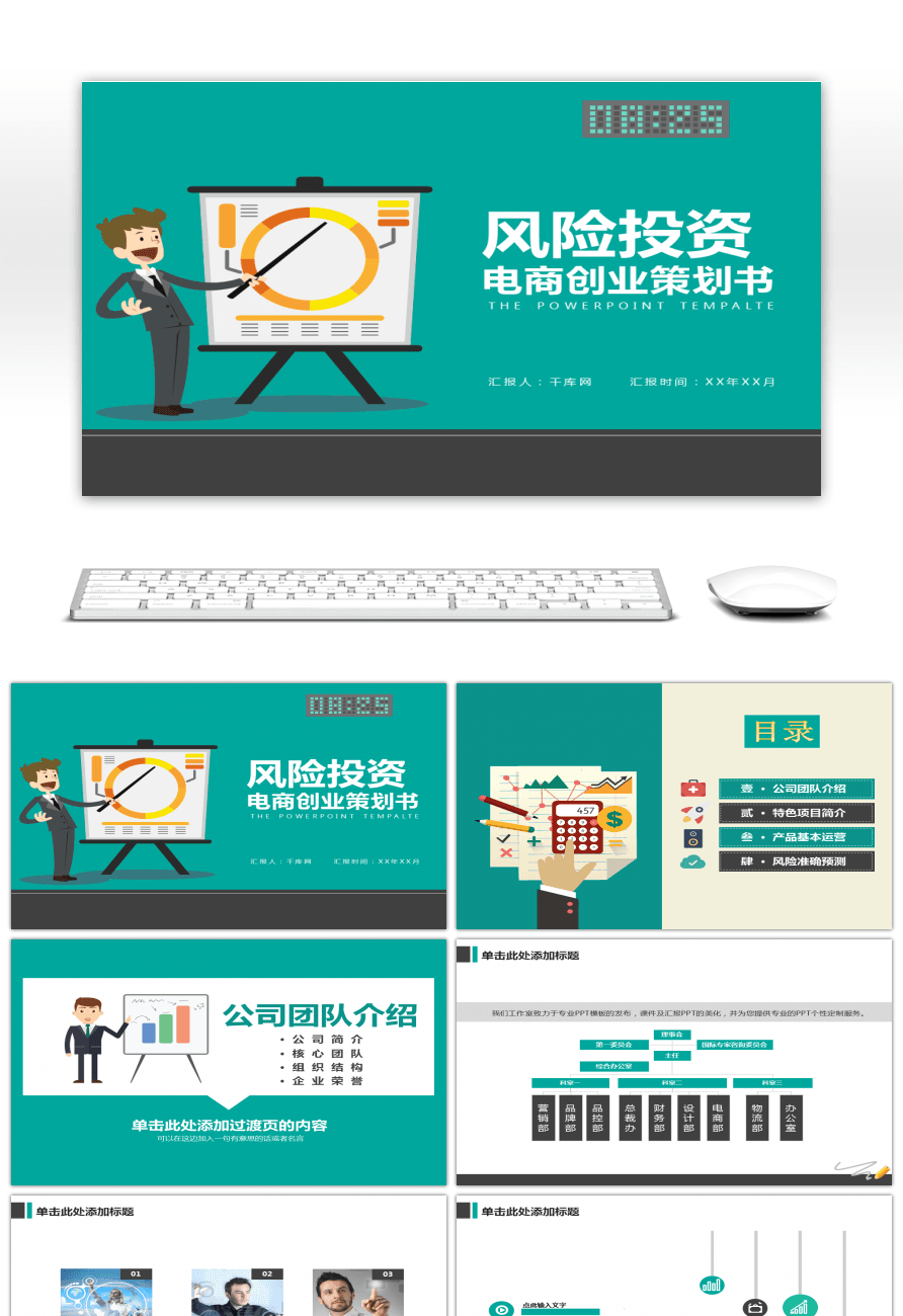 Impressionante cartoon internet business enterprise planning livro cartoon internet business enterprise planning livro ppt template toneelgroepblik Image collections