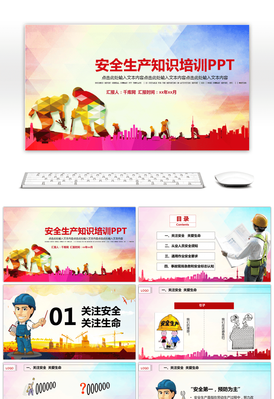 Awesome safety construction safety production training ppt template safety construction safety production training ppt template toneelgroepblik Image collections