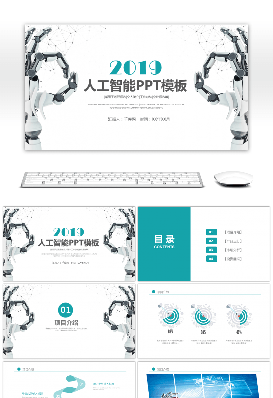Awesome work report ppt template for artificial intelligent work report ppt template for artificial intelligent industrial robot toneelgroepblik Images