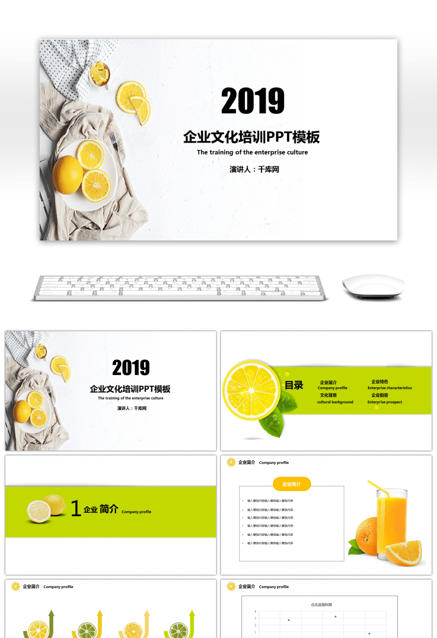 Ppt Template For Cultural Training In Fruit Industry