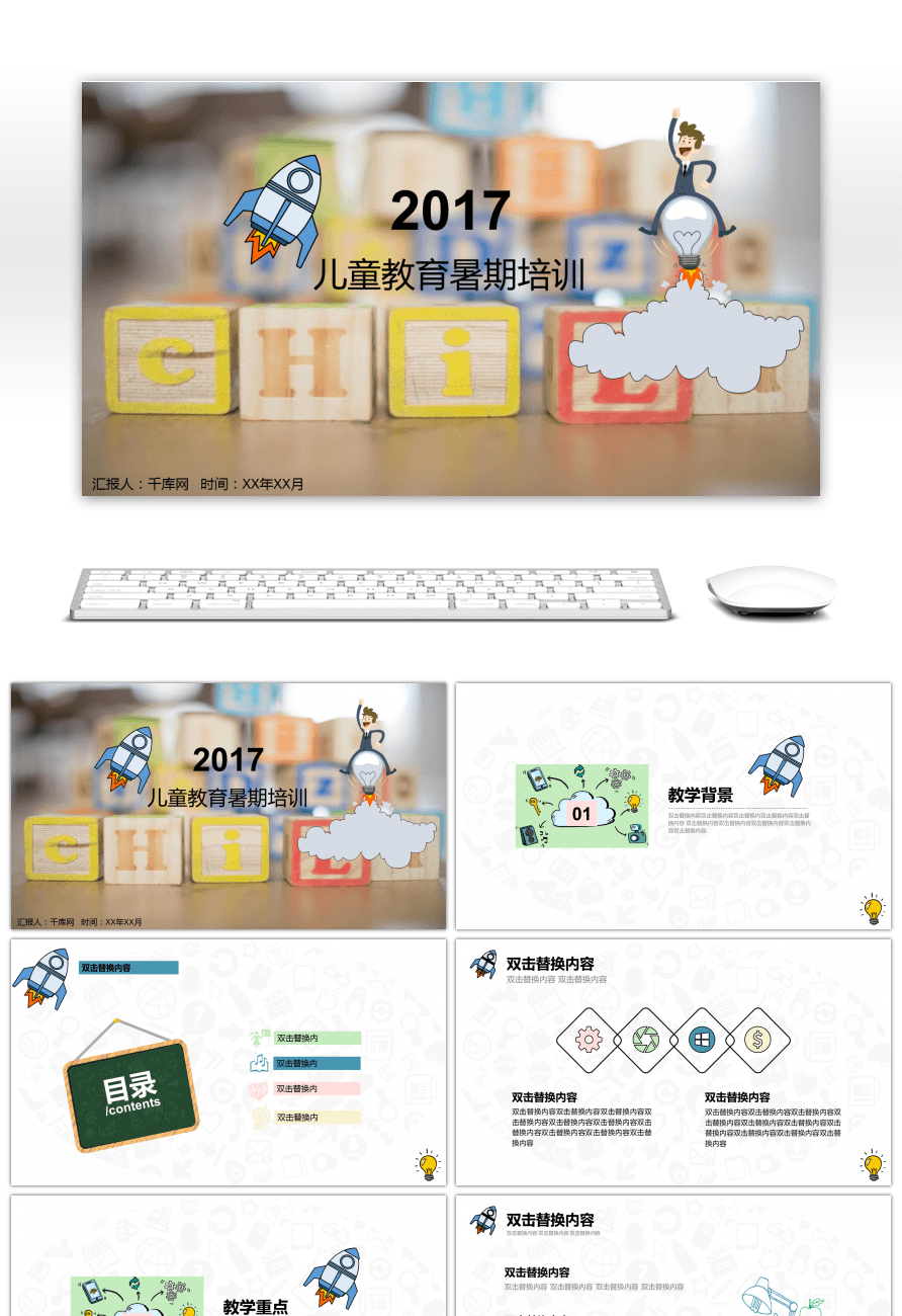 Awesome ppt template for summer training in childrens education for ppt template for summer training in childrens education toneelgroepblik Image collections
