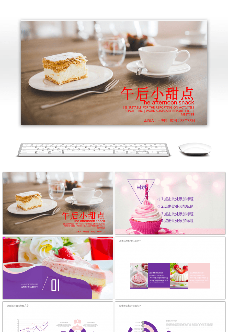 awesome small cake dessert food ppt template for free