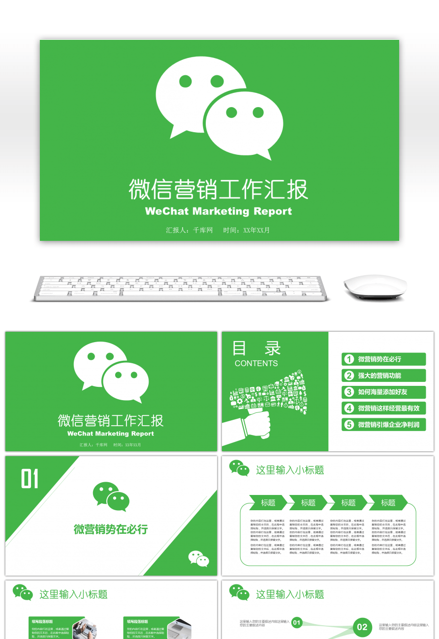 Awesome green wechat communication marketing planning report ppt ...