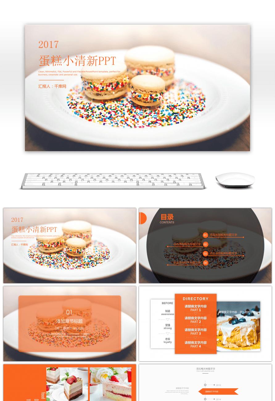 awesome creative cake dessert dessert dynamic ppt template