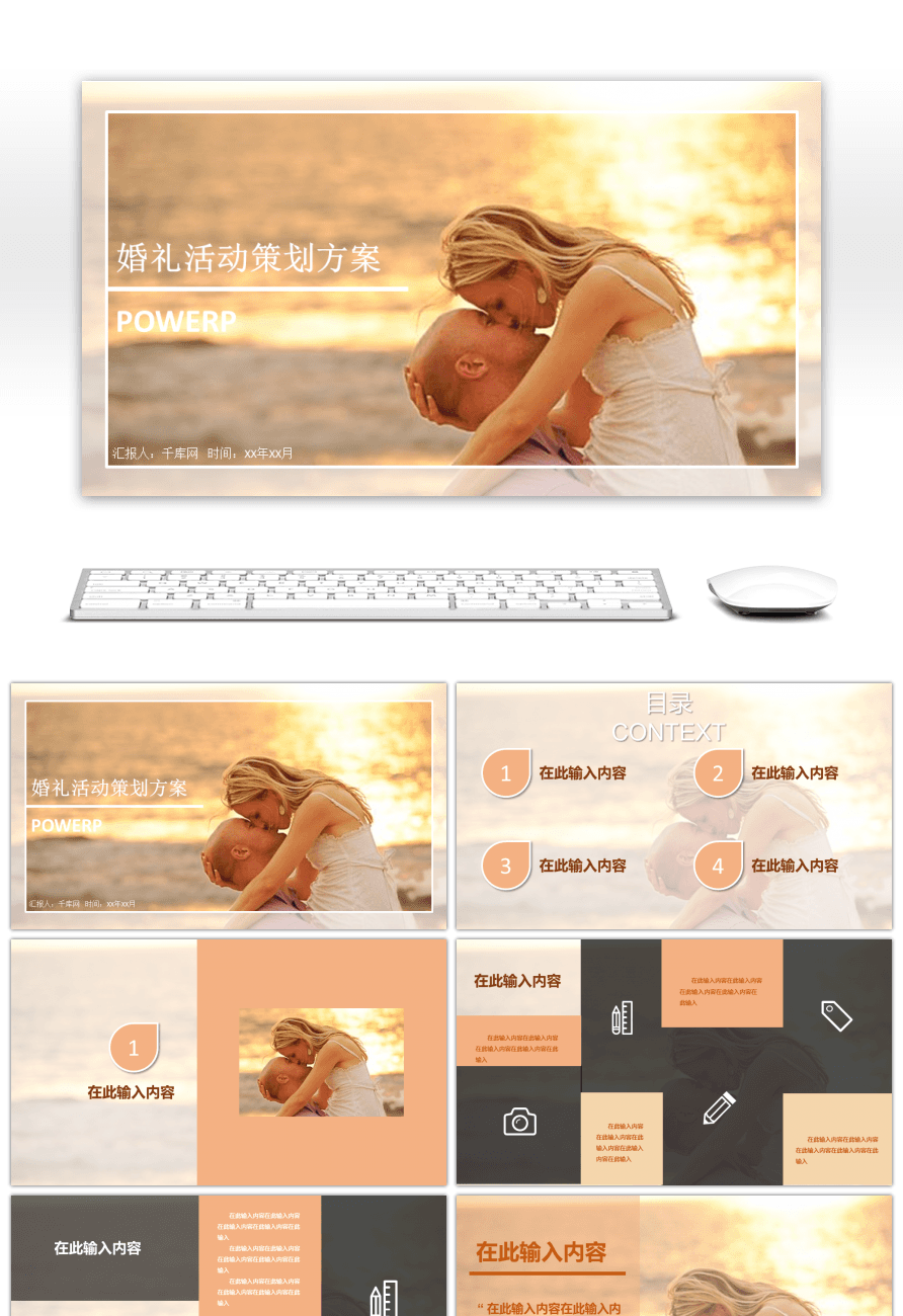 Awesome wedding planning scheme ppt template for Free Download on