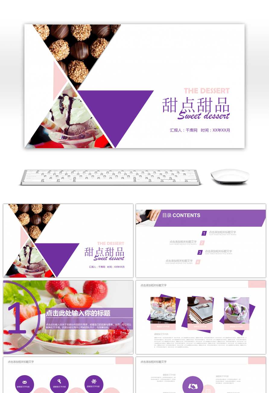 awesome small cake dessert food ppt template for unlimited