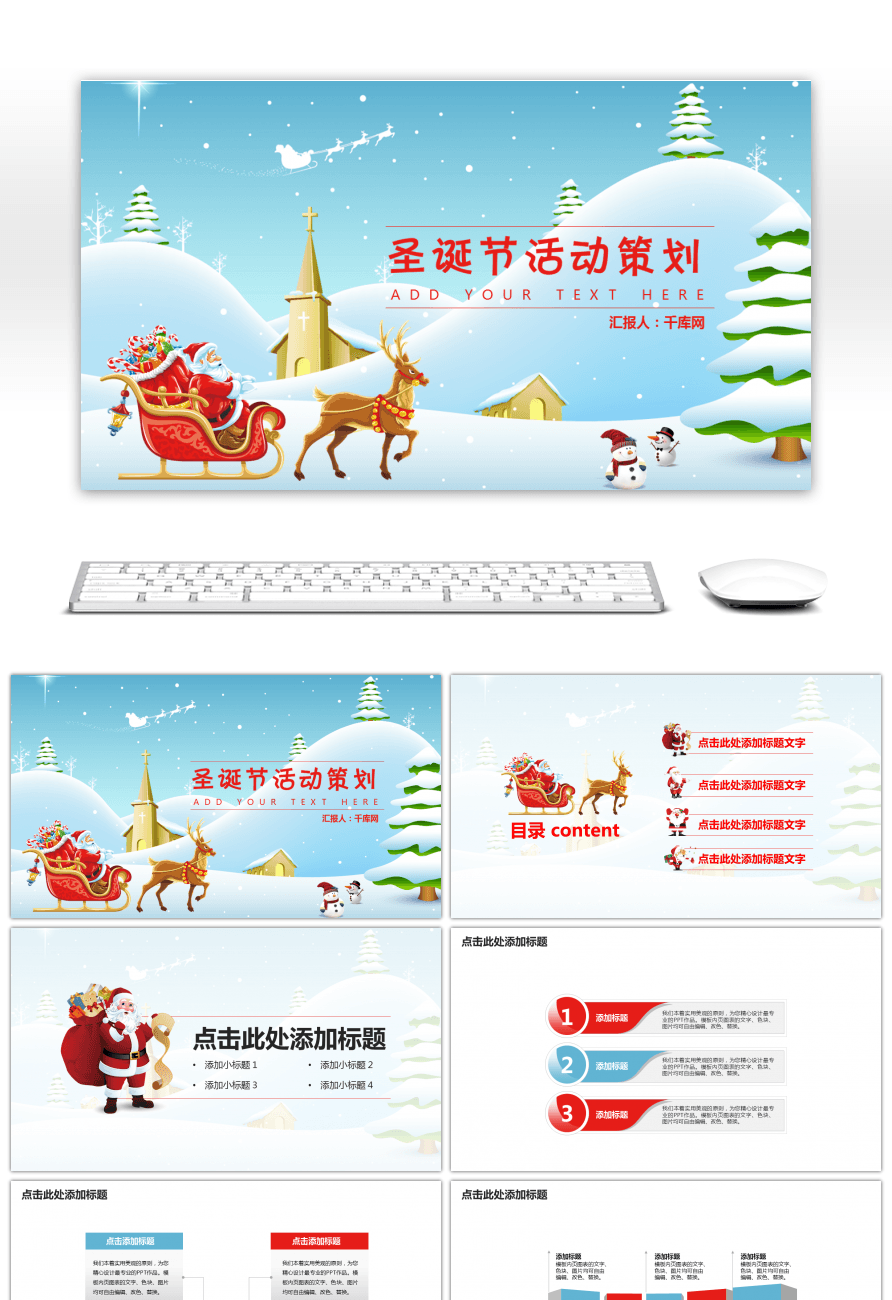 Awesome Planning Ppt Templates For Christmas Activities For Free - Awesome christmas design powerpoint templates template scheme