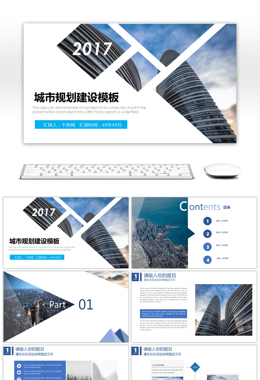 Awesome city planning and construction of government investment city planning and construction of government investment business ppt template toneelgroepblik Images