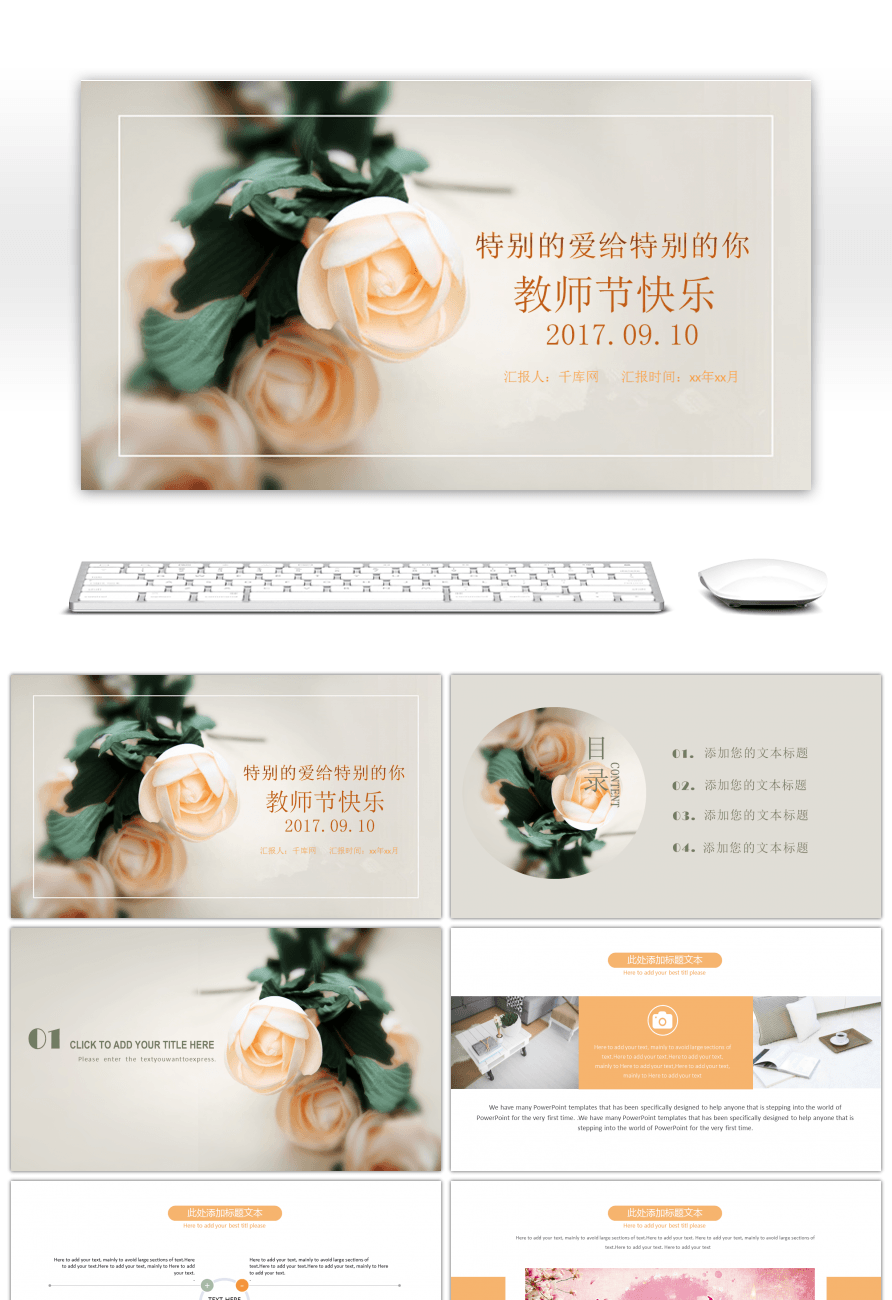 Awesome thanksgiving teachers day ppt template for unlimited thanksgiving teachers day ppt template toneelgroepblik Gallery
