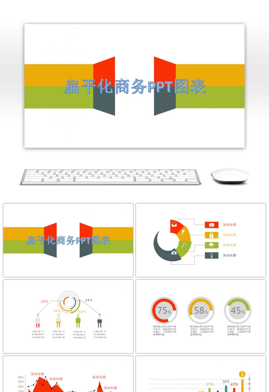 Awesome einfache farbe flach business - diagramm für unbegrenzten ...