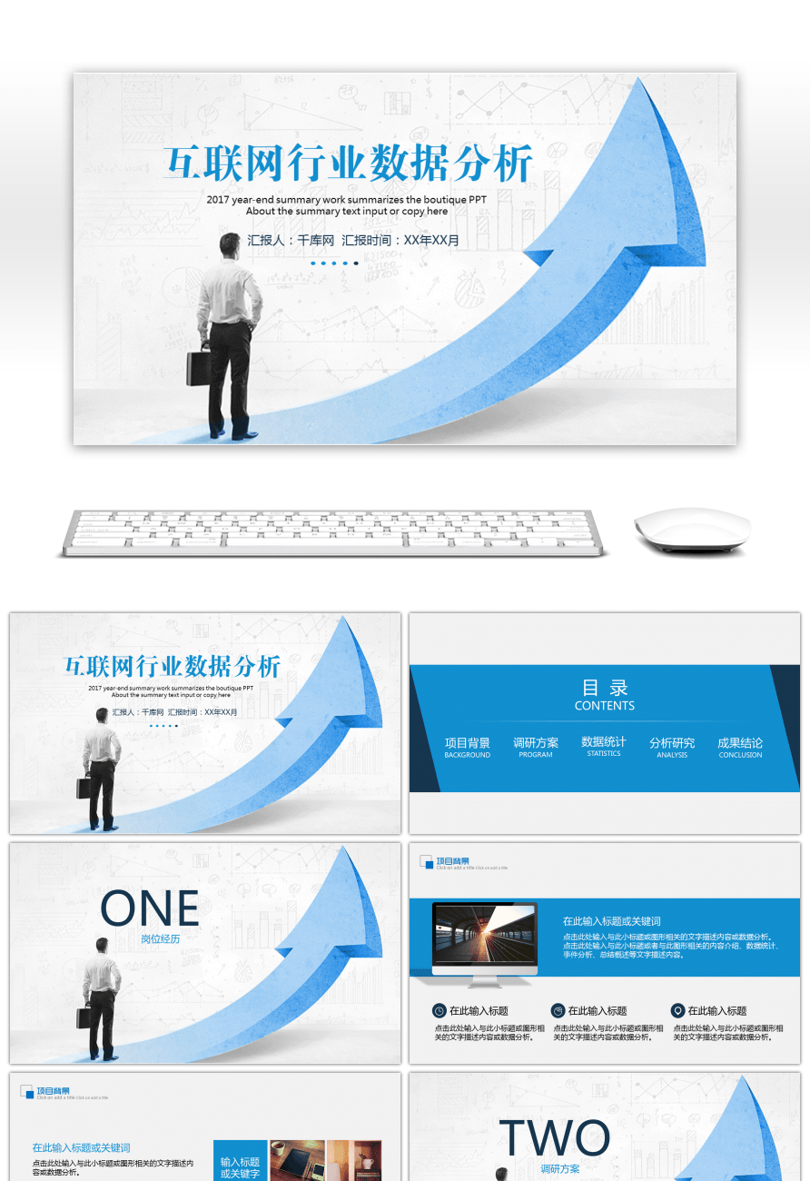 Awesome Blue Mobile Internet Data Analysis Ppt Template For