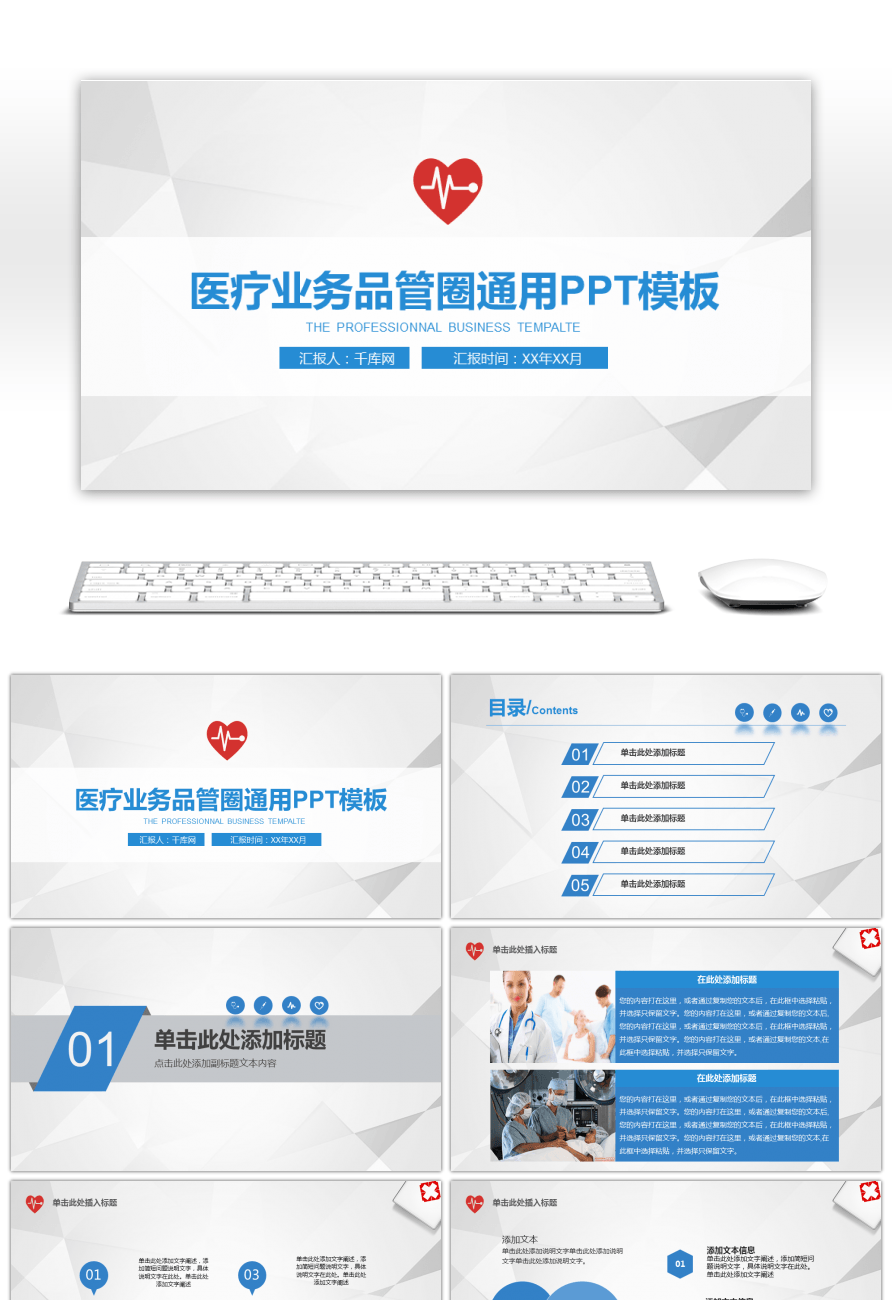awesome general ppt template for blue medical pipe circle for