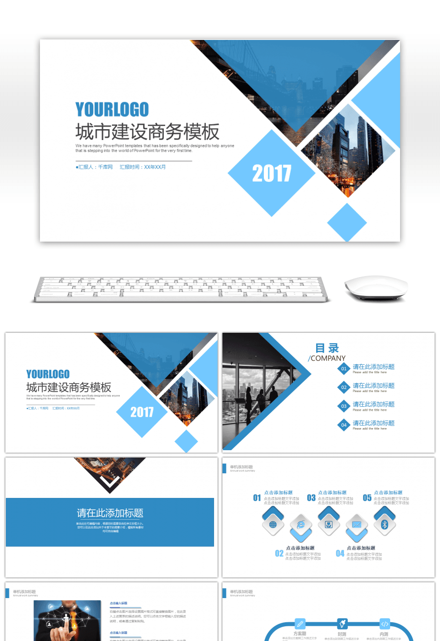 awesome blue flattened city construction project planning ppt