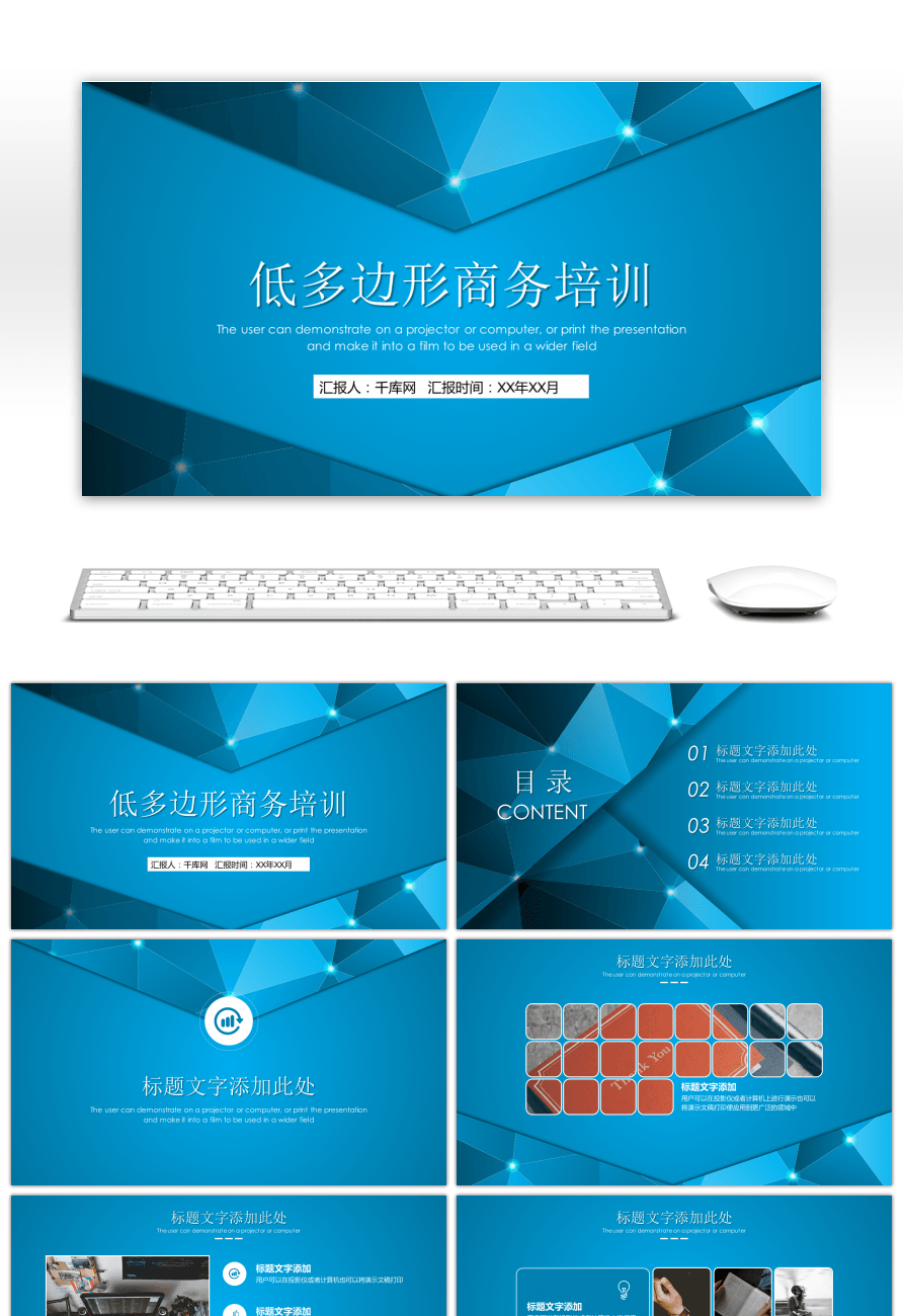 awesome blue low polygon business company training ppt template for, Low Poly Business Presentation Template, Presentation templates