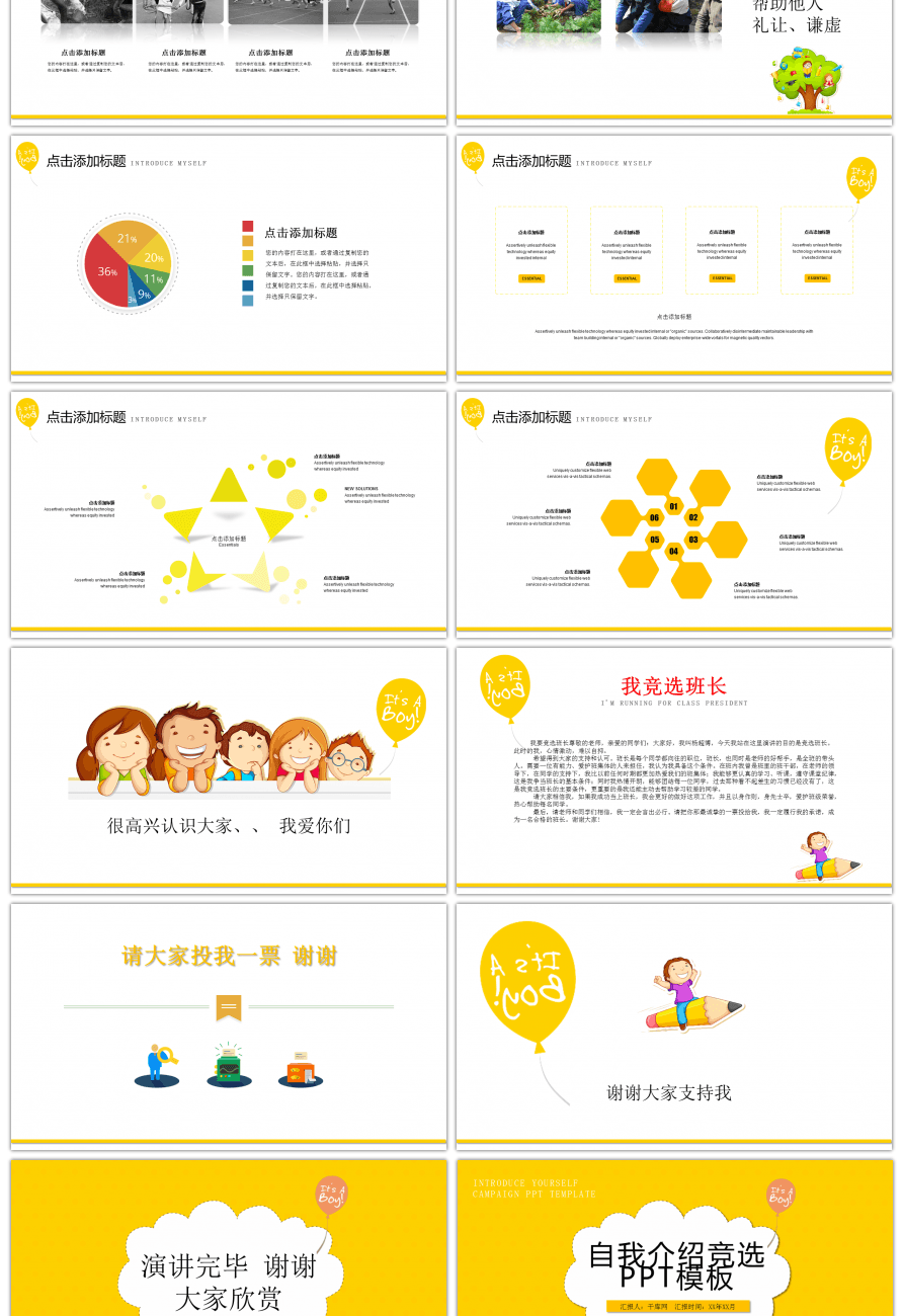 Awesome yellow cartoon self introduction campaign to download ppt yellow cartoon self introduction campaign to download ppt templates alramifo Gallery