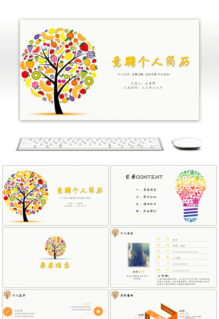 Awesome fruit color background for ppt resume template for Unlimited ...
