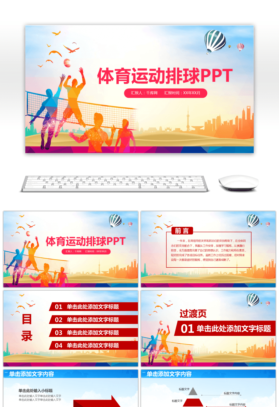Awesome summing up the work of sports volleyball ppt for free this ppt template is free for personal use additionally if you are subscribed to our premium account when using this ppt template you can avoid toneelgroepblik Gallery