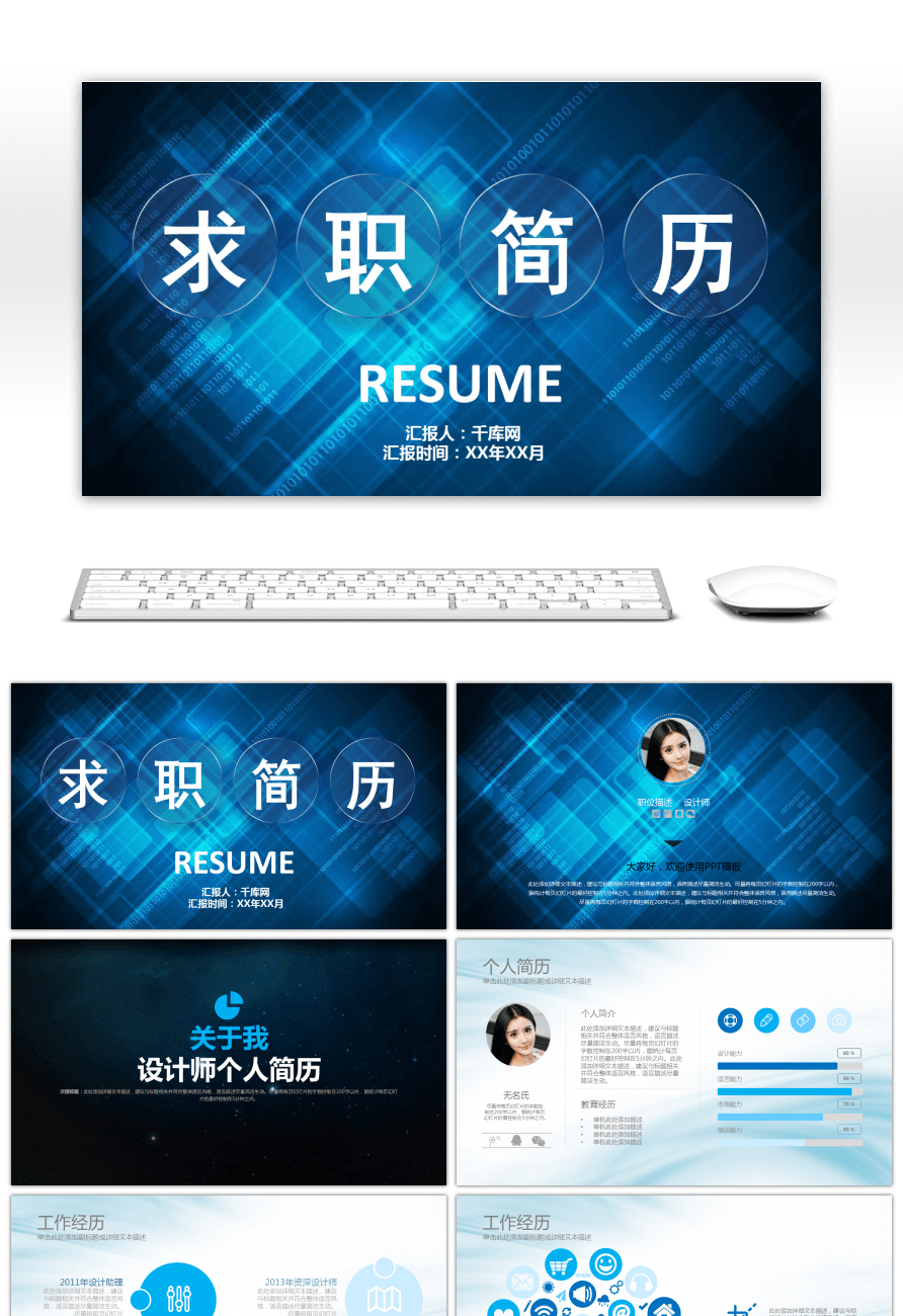awesome cool technology background resume template ppt for
