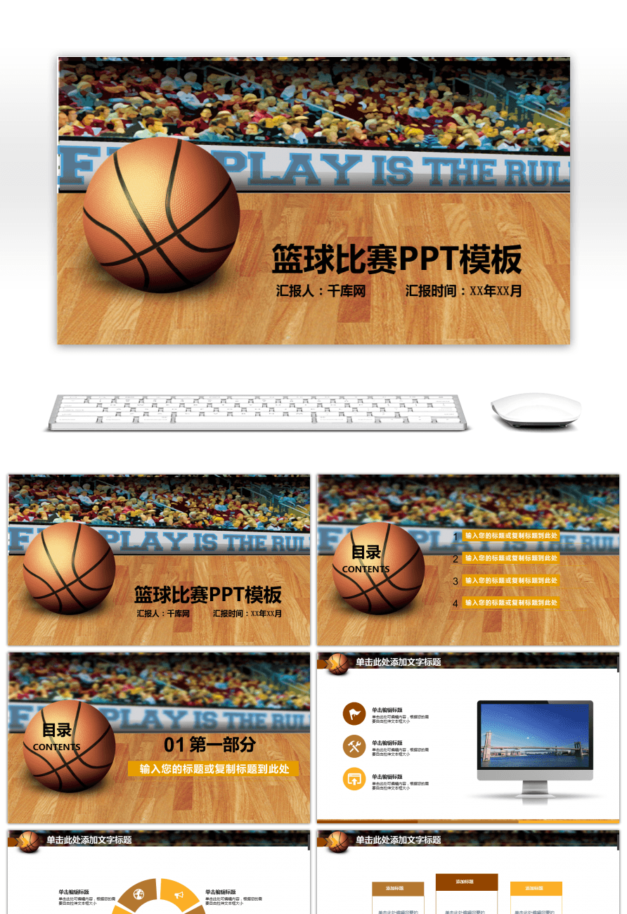 ppt template for basketball game marketing plan