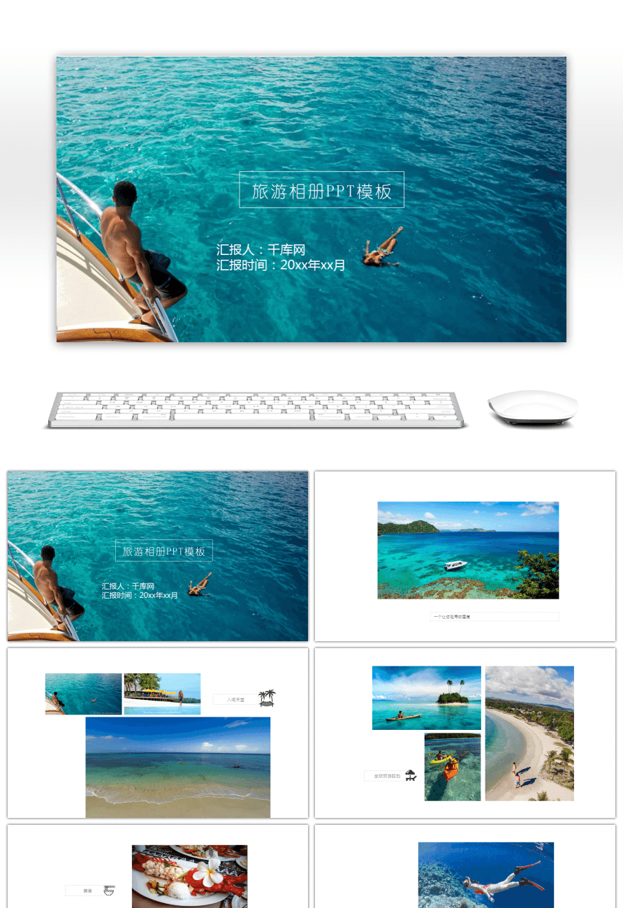 Awesome fresh travel album ppt template for free download on pngtree fresh travel album ppt template toneelgroepblik Images