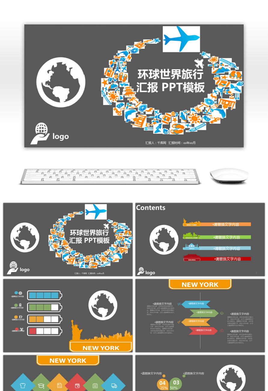 Awesome Flat Global World Travel Report Ppt Template For