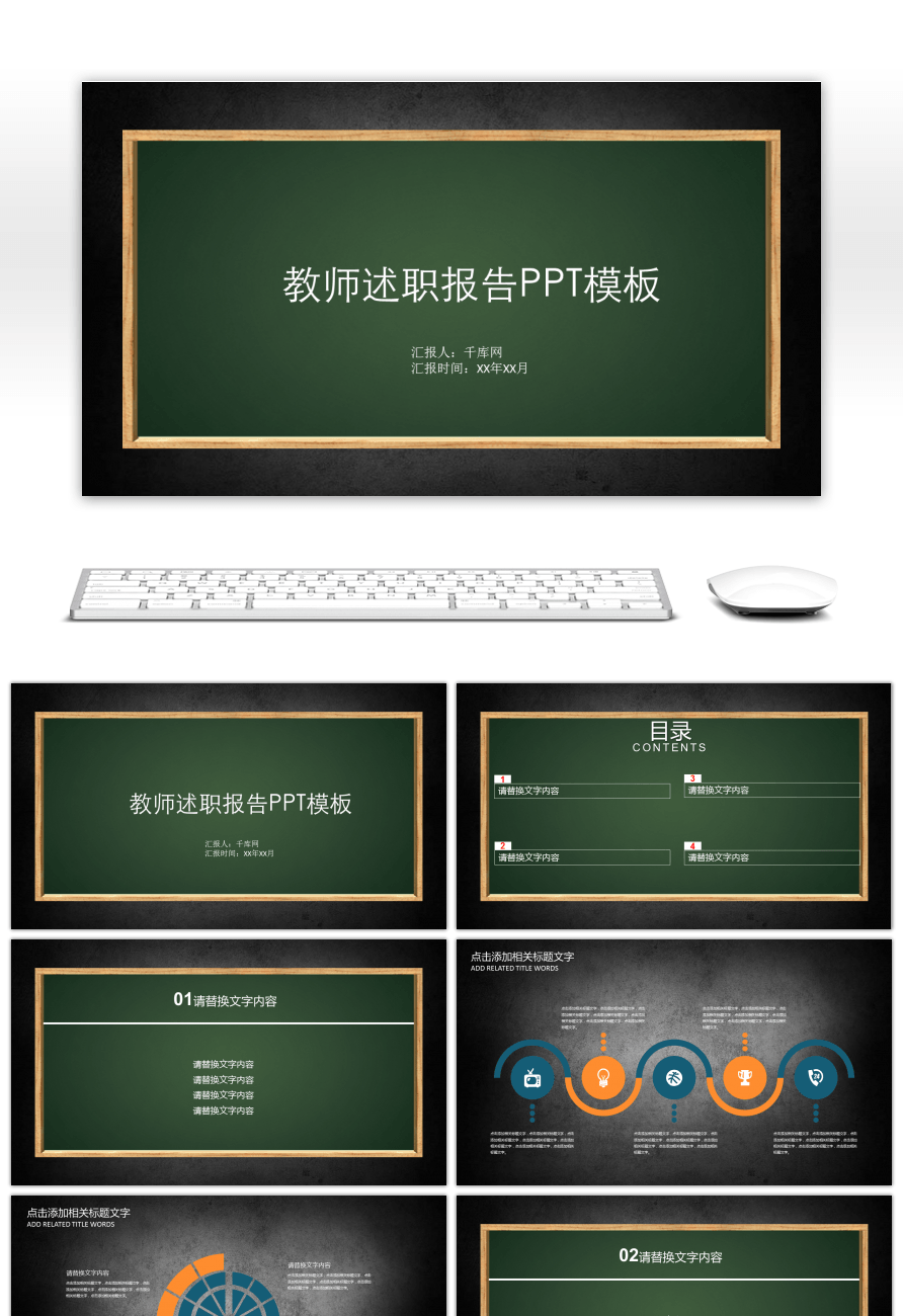 awesome teachers report ppt templates for unlimited download on pngtree