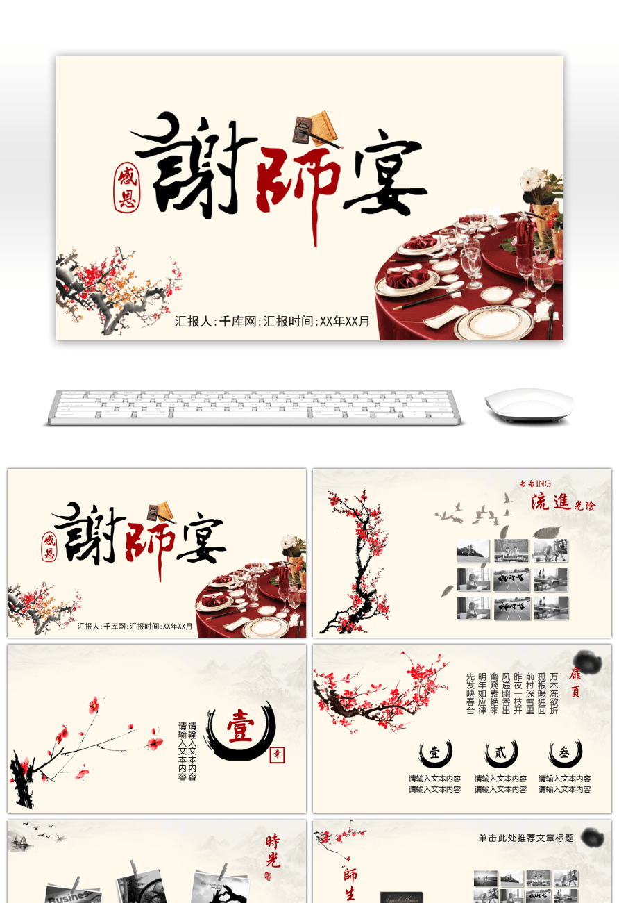 Awesome chinese fengshui ink thanksgiving feast general ppt template this ppt template is free for personal use additionally if you are subscribed to our premium account when using this ppt template you can avoid toneelgroepblik Image collections