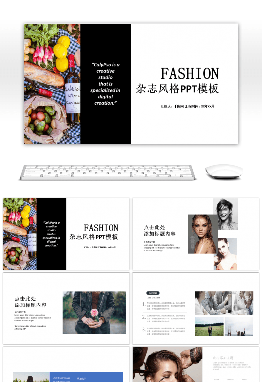 Awesome Fashion Trend Ad Magazine Style Ppt Template For Unlimited