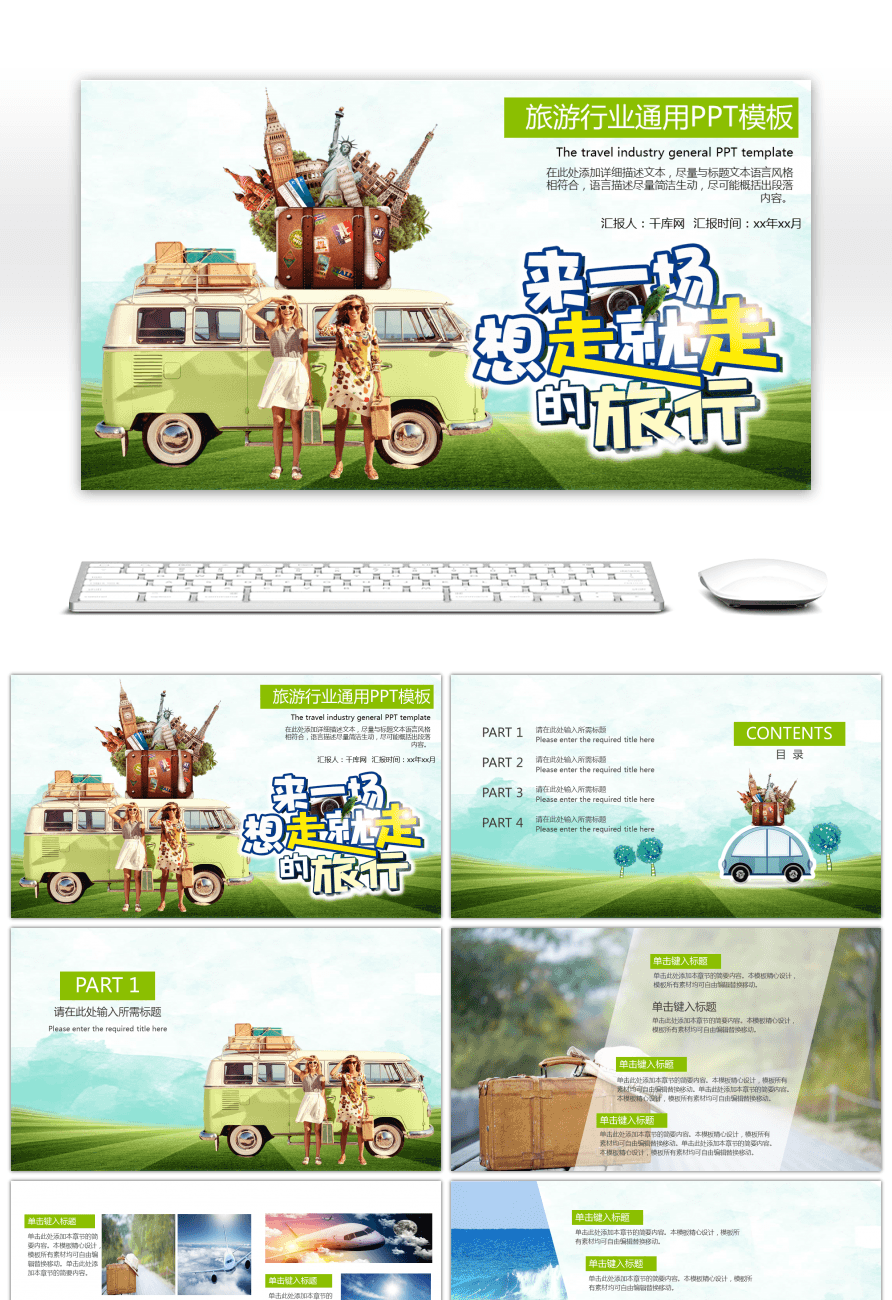 Awesome General Ppt Template For Photography Travel Industry