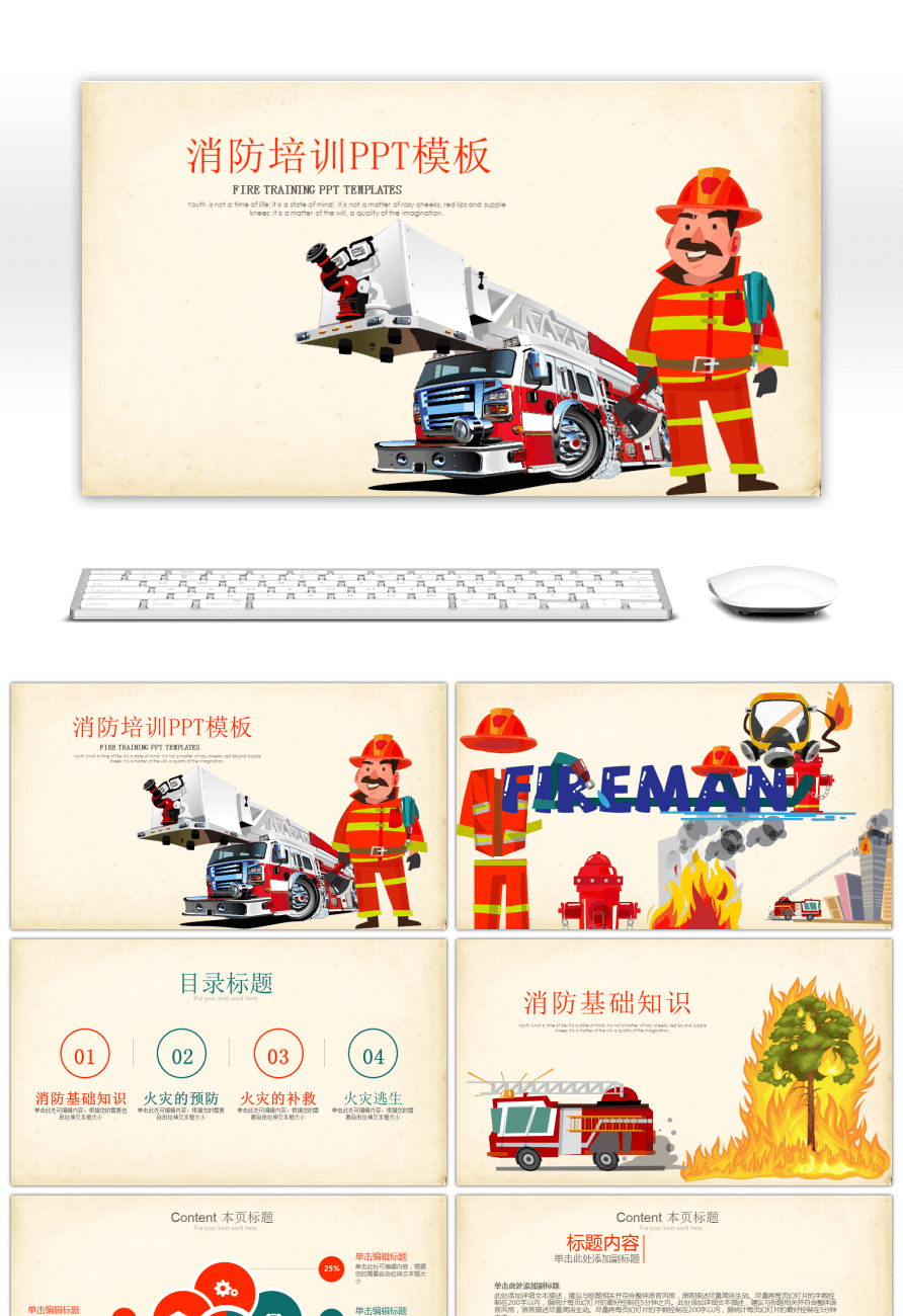Awesome cartoon fire safety knowledge training ppt template for cartoon fire safety knowledge training ppt template toneelgroepblik Choice Image