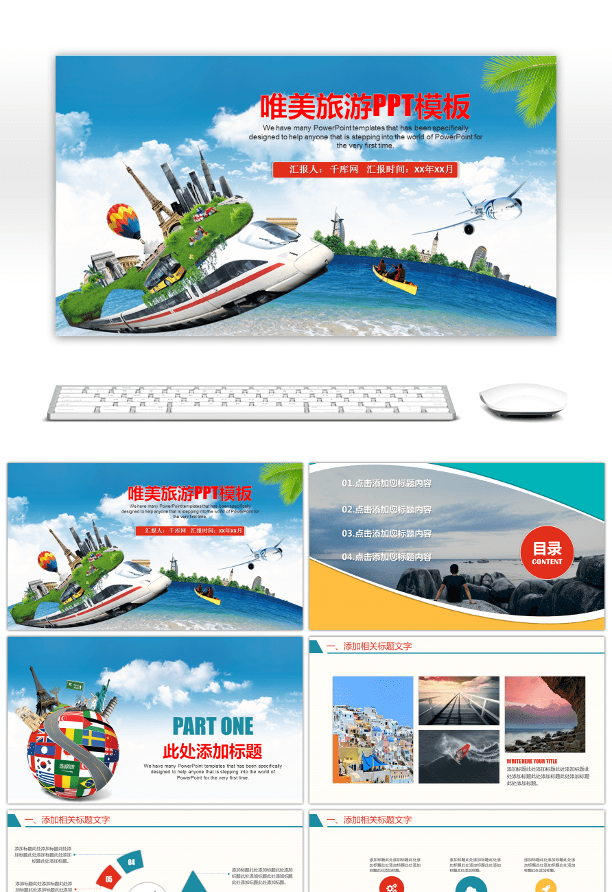 Awesome general dynamic ppt template for tourist industry and other general dynamic ppt template for tourist industry and other tourism industry toneelgroepblik Choice Image