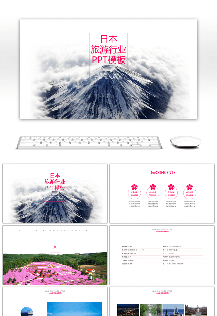 Awesome ppt template for japanese tourist attractions for free this ppt template is free for personal use additionally if you are subscribed to our premium account when using this ppt template you can avoid toneelgroepblik Images