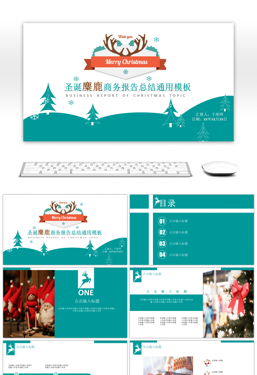 Awesome Christmas Milu Deer Business Report Summarizes General - Awesome christmas design powerpoint templates template scheme