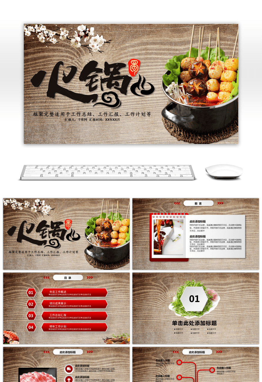 Awesome Fine Chinese Wind Hot Pot Food Ppt Dynamic Ppt Template For