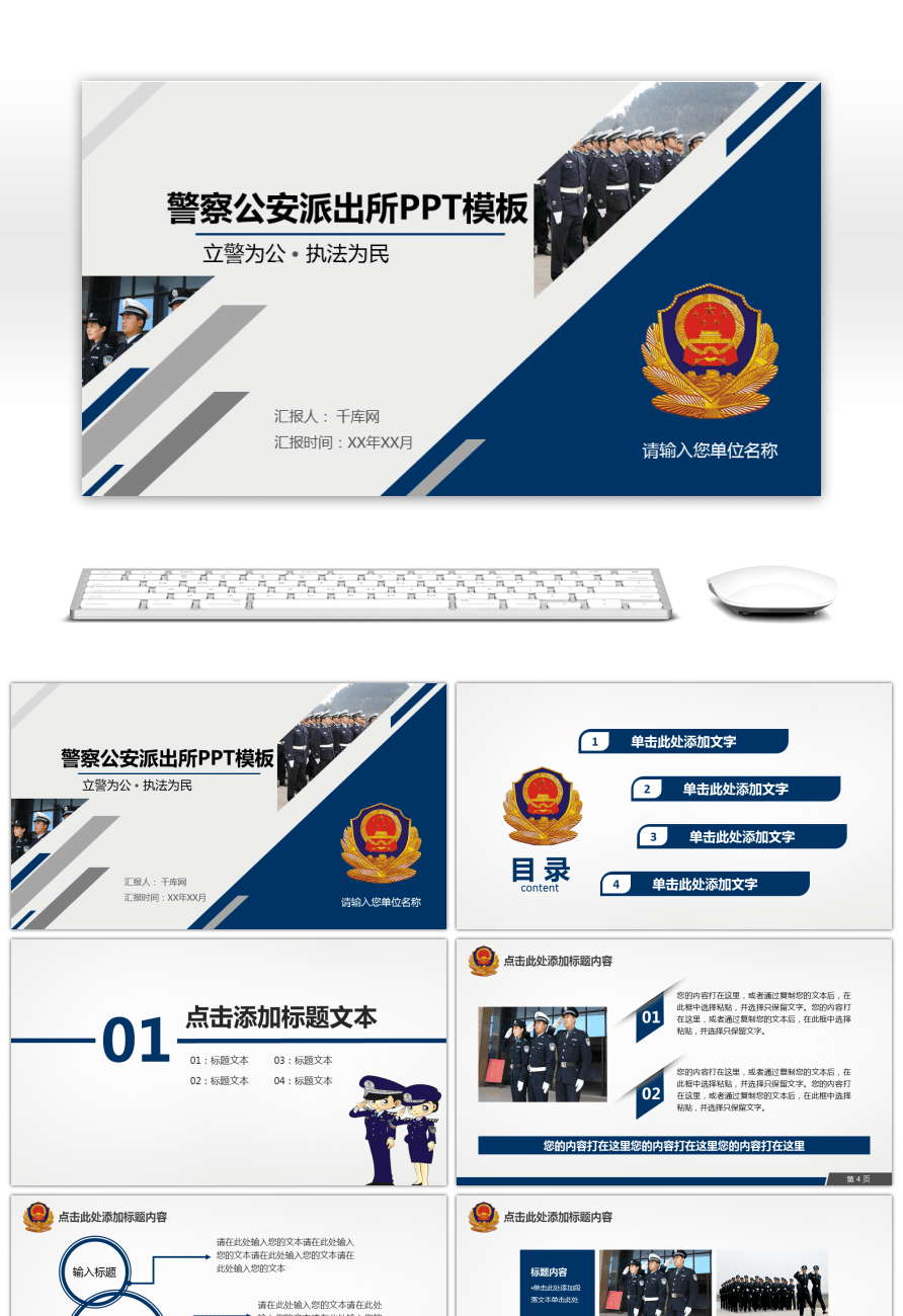 Awesome ppt template for public security police of a dynamic ppt template for public security police of a dynamic police station toneelgroepblik Image collections