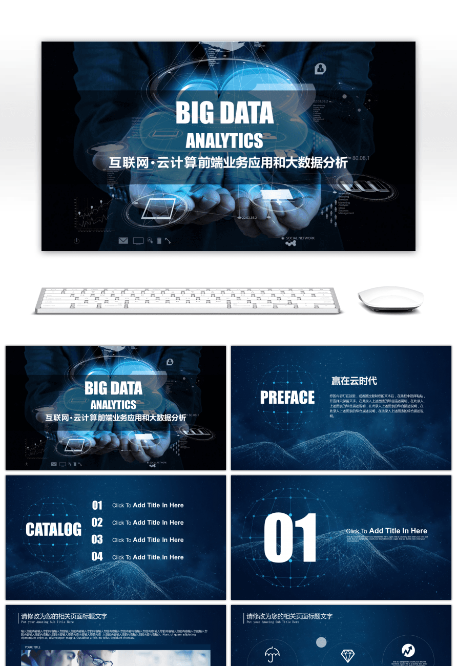 Awesome Internet High Tech Business Plan Ppt Template For