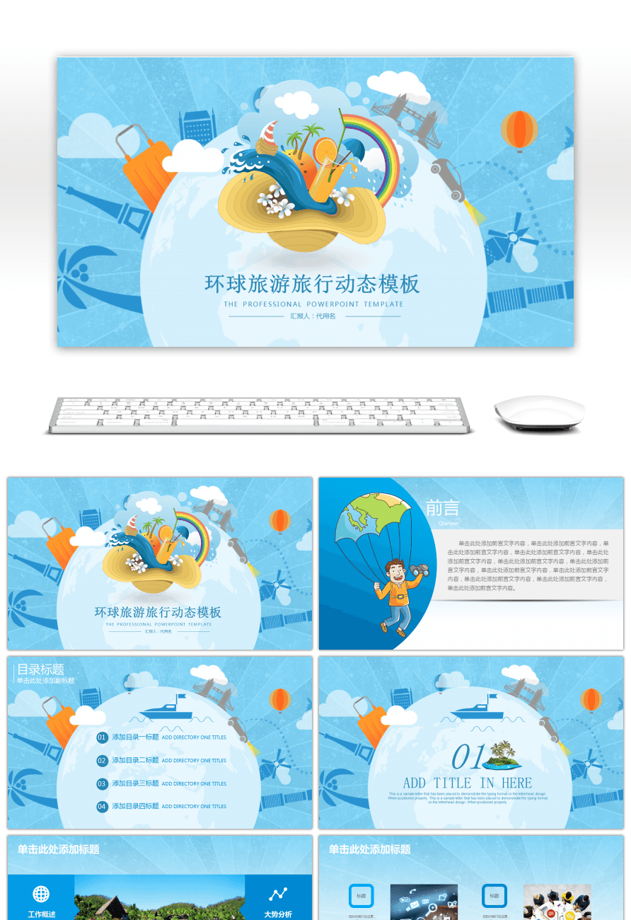Awesome cartoon global travel travel ppt template for free download cartoon global travel travel ppt template toneelgroepblik
