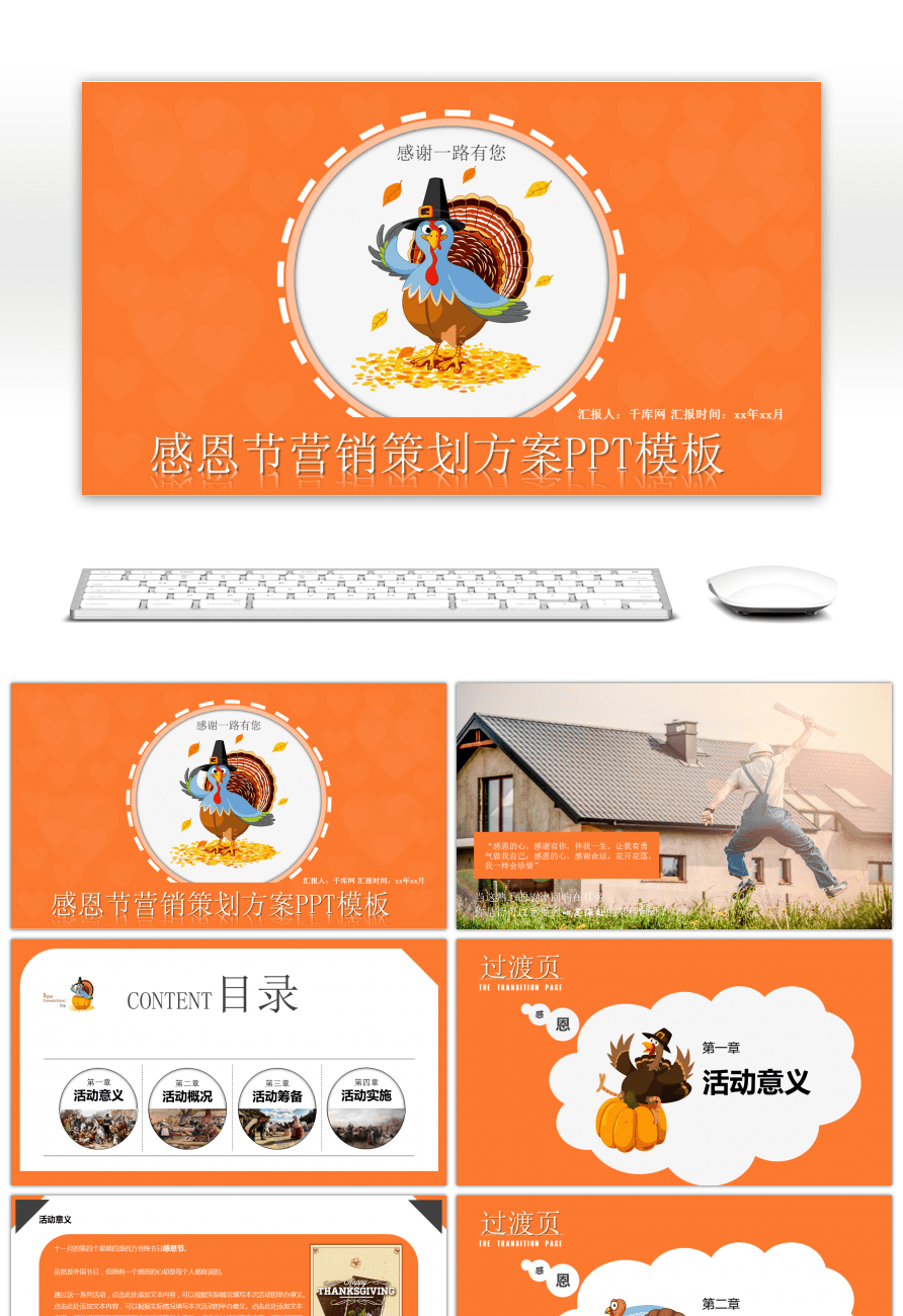 Awesome Thanksgiving Day Marketing Program Ppt Template For
