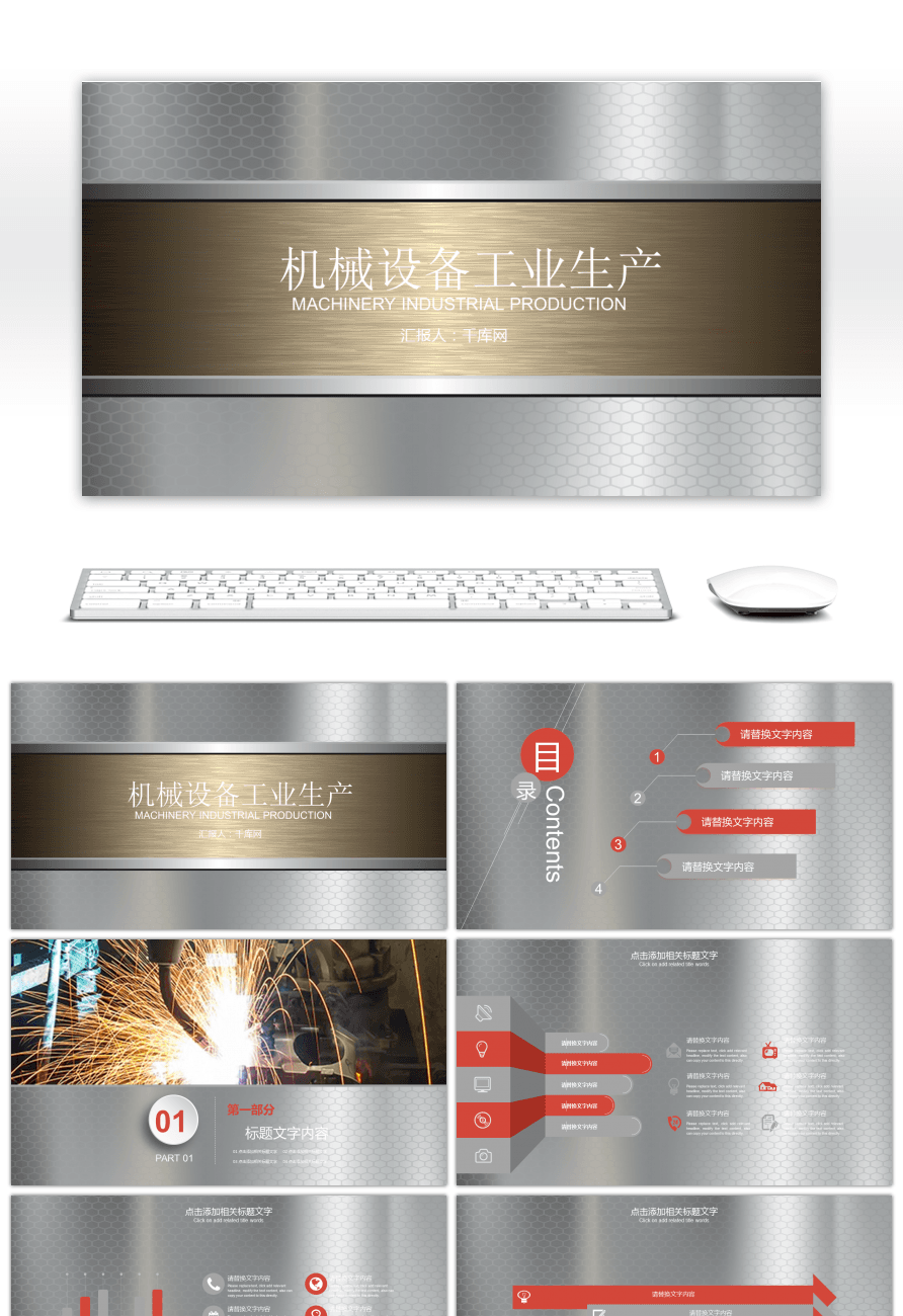 Awesome report ppt template for business industrial production of report ppt template for business industrial production of mechanical engineering toneelgroepblik Image collections