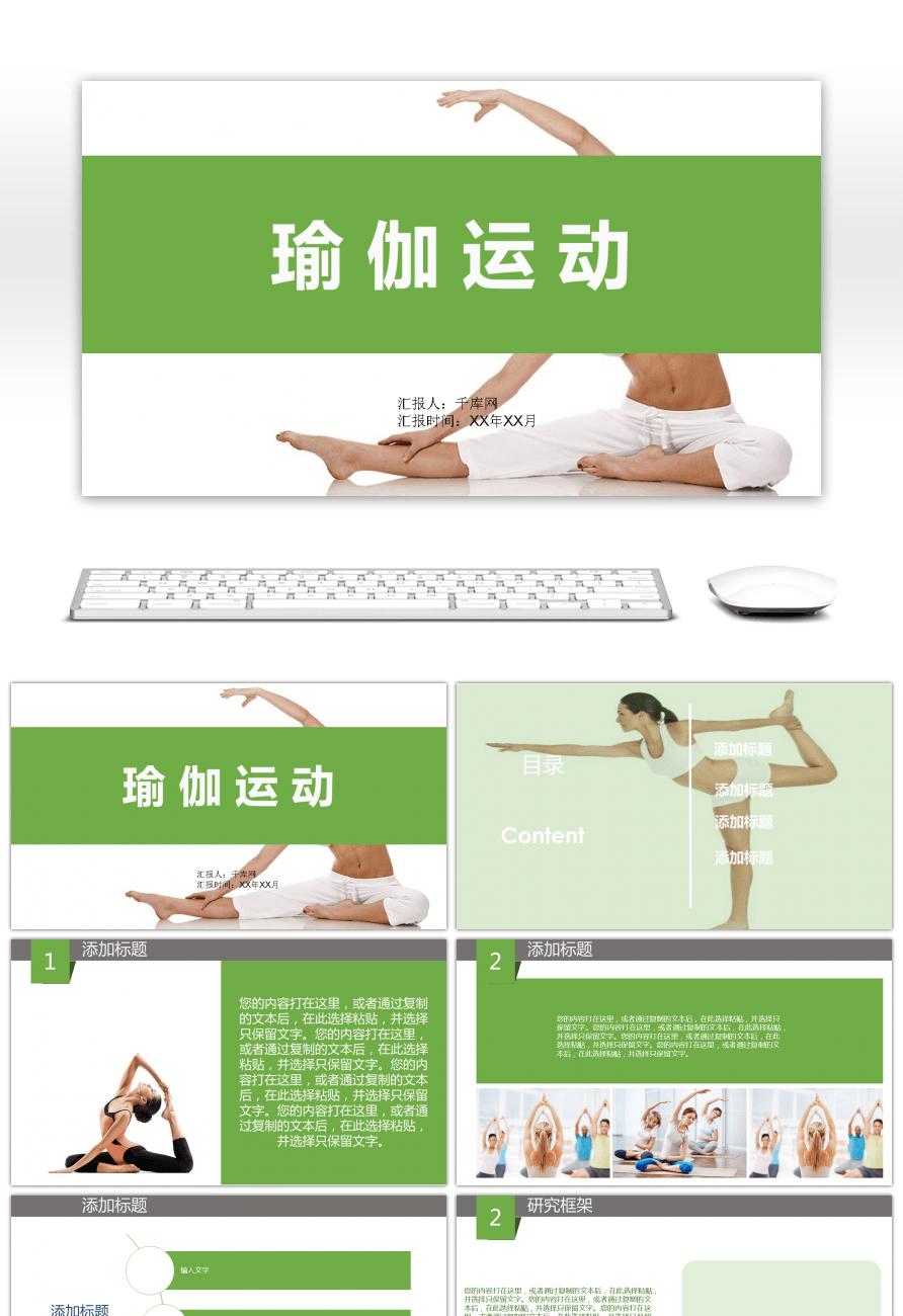 Awesome fresh green yoga ppt template for free download on pngtree fresh green yoga ppt template toneelgroepblik Choice Image
