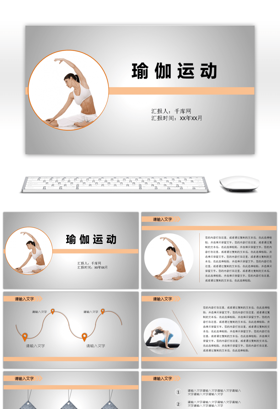 Awesome grey gradual simplified yoga ppt template for free download grey gradual simplified yoga ppt template toneelgroepblik Image collections