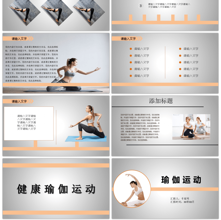 Awesome grey gradual simplified yoga ppt template for free download grey gradual simplified yoga ppt template grey gradual simplified yoga ppt template toneelgroepblik Choice Image