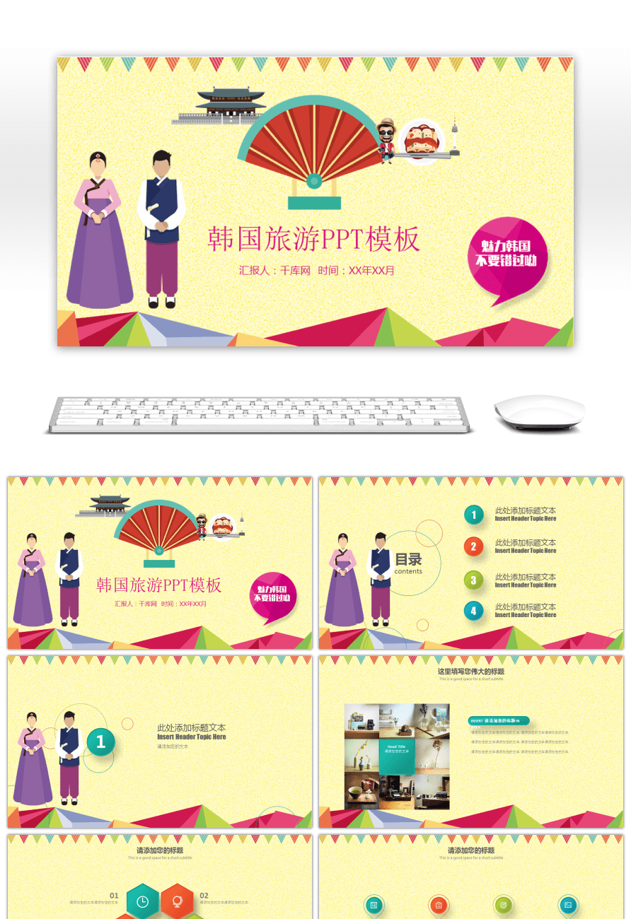 Awesome korean cultural tourism scenery introduces the korean ppt this ppt template is free for personal use additionally if you are subscribed to our premium account when using this ppt template you can avoid toneelgroepblik Images